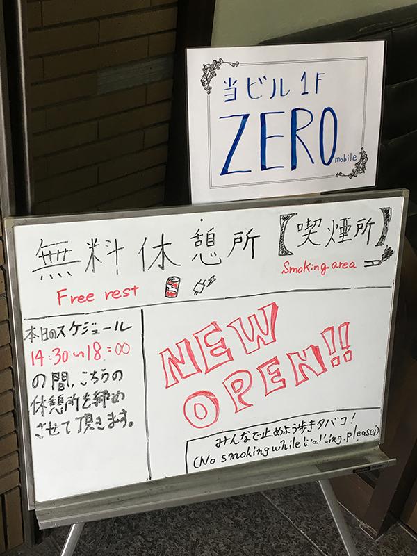 日本橋5丁目に小さな無料休憩所が登場