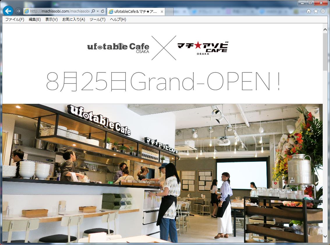 日本橋にアニメ制作会社「ユーフォーテーブル」のコラボカフェがオープン