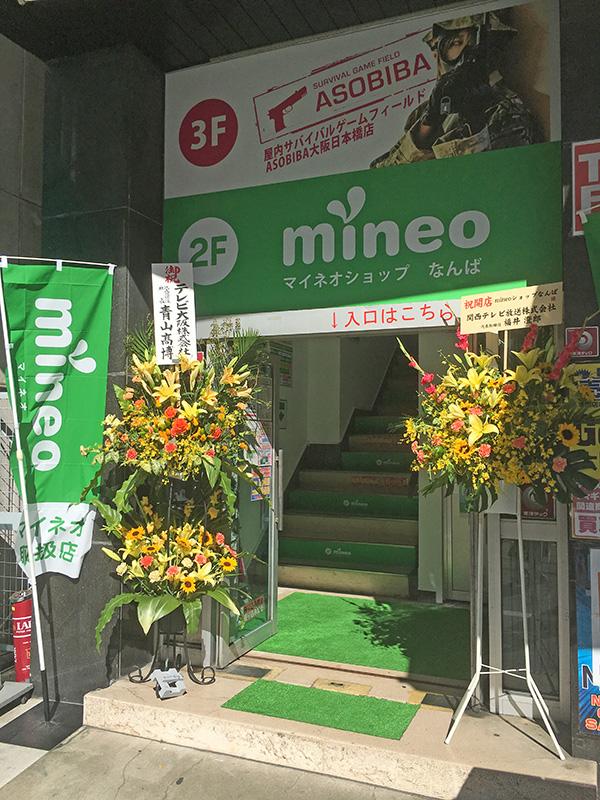 オタロードに格安スマホ「mineo」の専門ショップがオープン