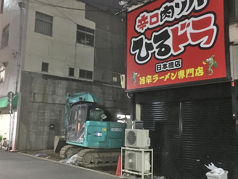 日本橋5丁目・ラーメン「ひるドラ」隣の建物が解体、現在は更地に