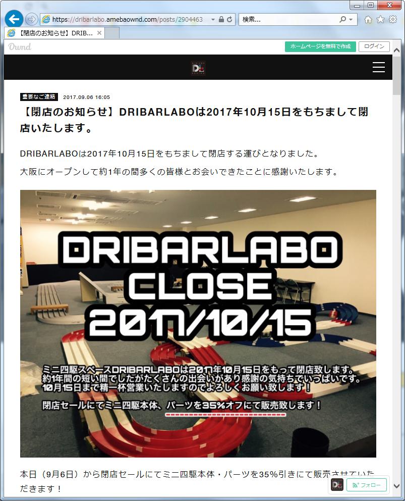 日本橋5丁目のミニ四駆スペース「DRIBARLABO」は10月15日で撤退へ