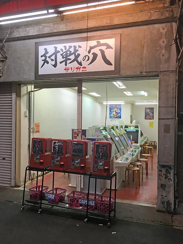 日本橋4丁目に対戦型のレトロゲーセン「ザリガニ」がオープン
