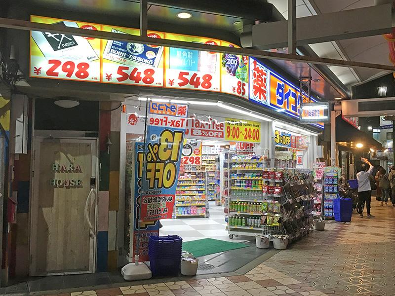 日本橋3丁目の「JOYX NAMBA」跡は「ダイコクドラッグ」に