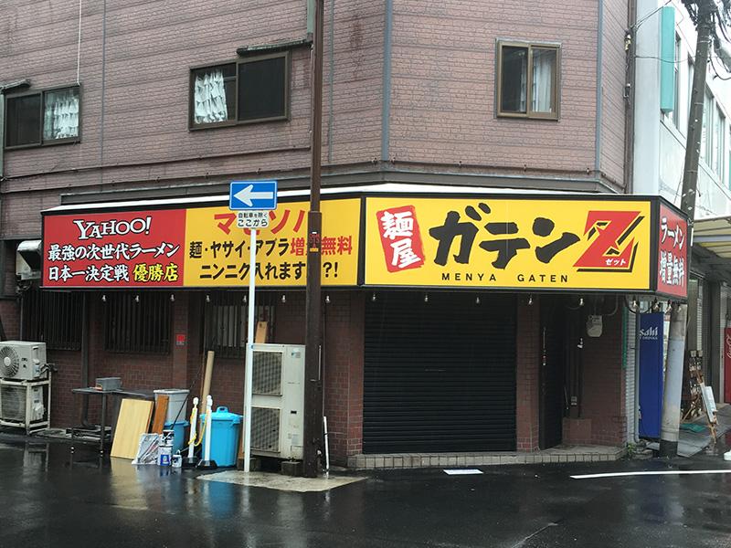 オタロードにまぜそば専門店「麺屋ガテンZ」がオープン準備中