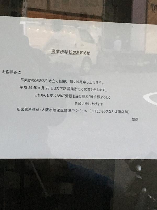 スマートフォン買取専門店「銀商」、日本橋4丁目からなんさん通りに移転