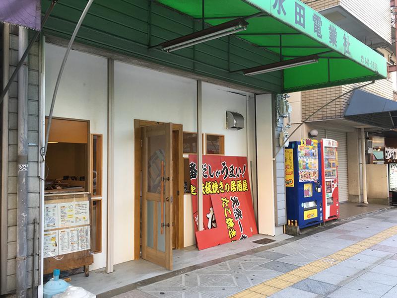たこ焼き居酒屋「たこ丸」、11月より店舗を移転
