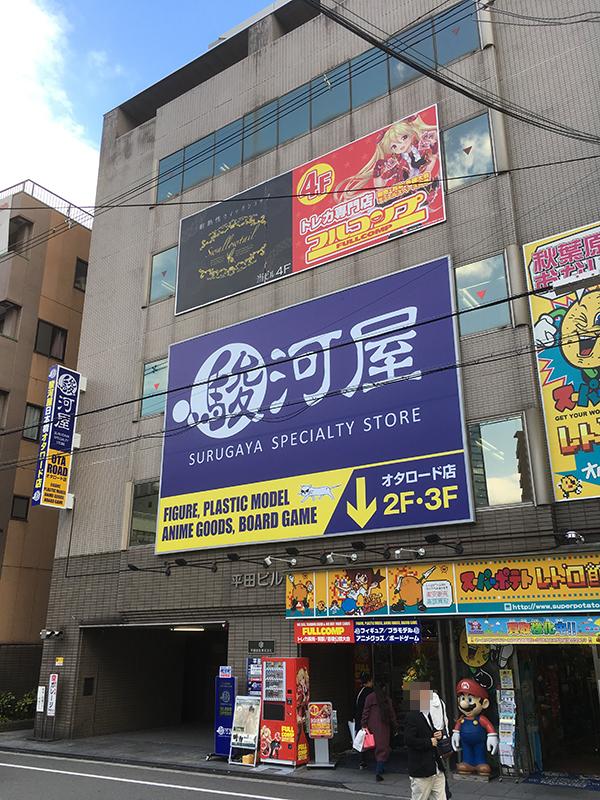 アニメとホビーの専門店 「駿河屋」が日本橋オタロードに進出