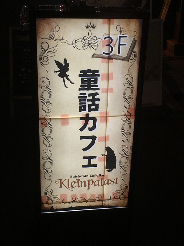 オタロード近くに「童話」がテーマのカフェ「クラインパラスト」がオープン