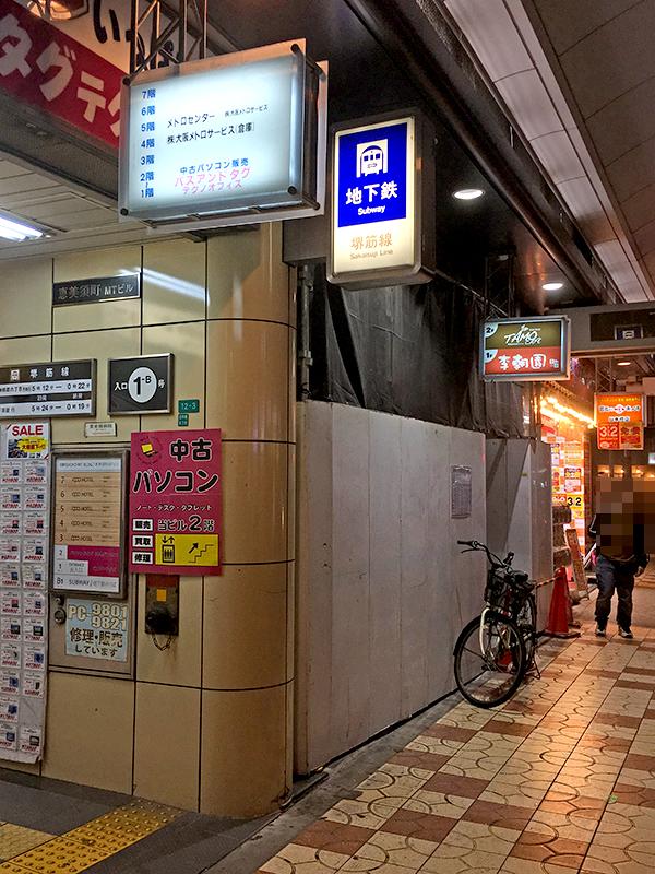 恵美須町駅前の元「李朝園」跡はカプセルホテルに改装か
