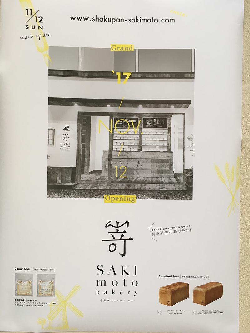 南海なんば駅近くに高級食パン専門店「嵜本」が12日オープン