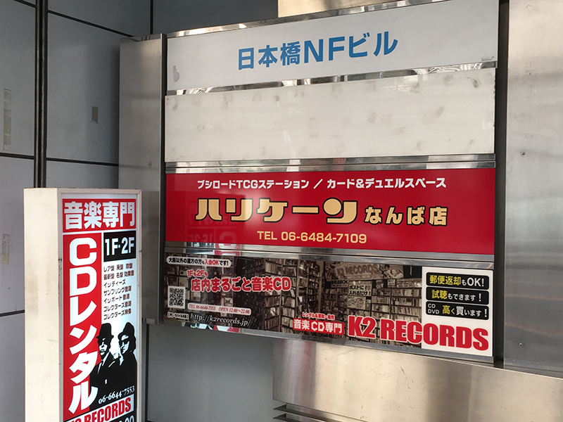 日本橋3丁目にトレカ専門店「ハリケーン」がオープン 心斎橋より移転