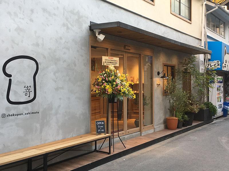 南海なんば駅近くに高級ジャム専門店「アンドジャム」がオープン カフェも併設