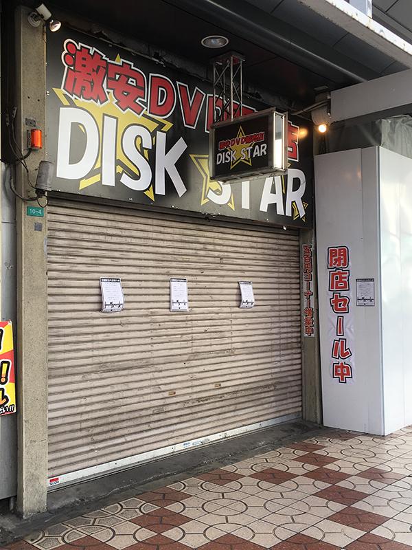 日本橋5丁目のDVD専門店「ディスクスター」は閉店
