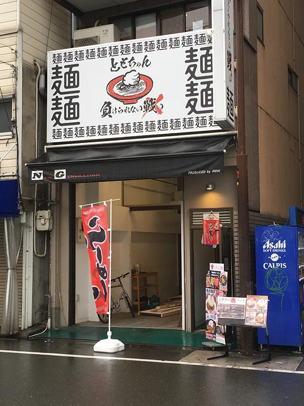 オタロードの洋服店「NG」は営業終了 事実上の移転か