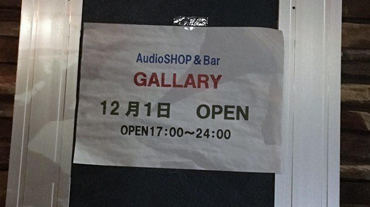日本橋4丁目・「こけし」隣の空き店舗にはオーディオ店&バーが出店へ