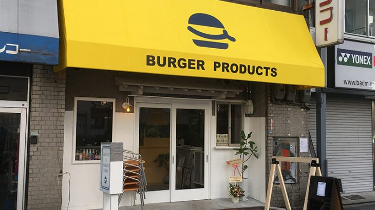 日本橋5丁目にハンバーガー専門店「バーガープロダクツ」がオープン