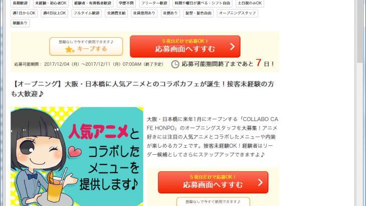 東京・秋葉原のコラボカフェ「COLLABO CAFE HONPO」が大阪・日本橋に進出へ