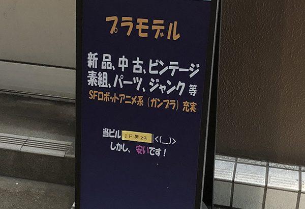 プラモデル専門店「エイトフォールド」、日本橋西2丁目に移転