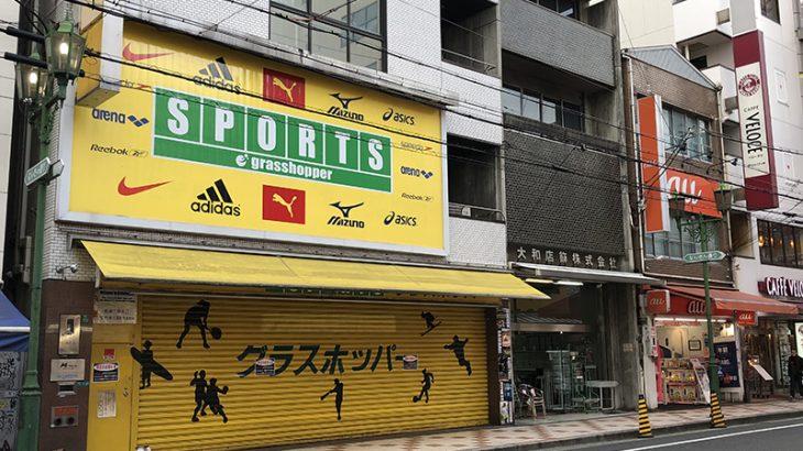なんさん通りのスポーツ用品アウトレット「グラスホッパー」は閉店
