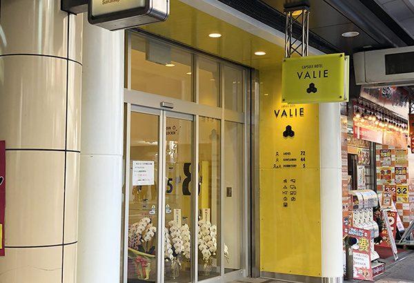 恵美須町駅前にカプセルホテル「VARIE」がオープン