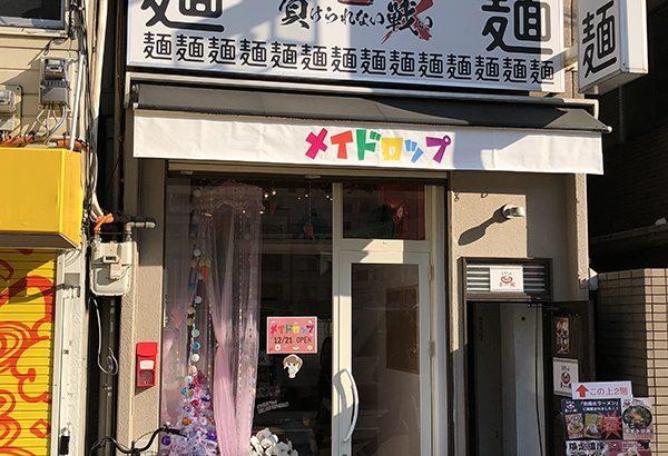 日本橋3丁目・オタロード沿いにメイドカフェ「メイドロップ」がオープン