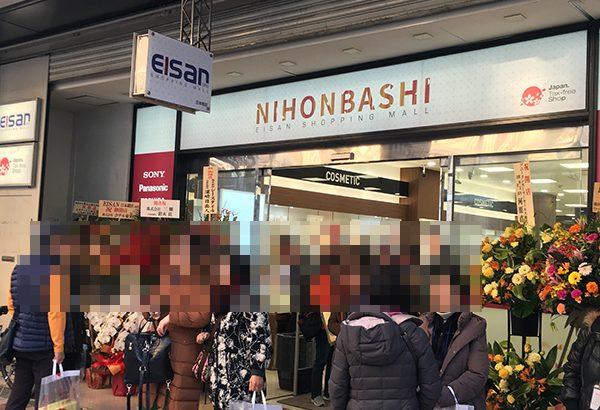 日本橋3丁目に外国人観光客向け免税店「EISAN」がオープン