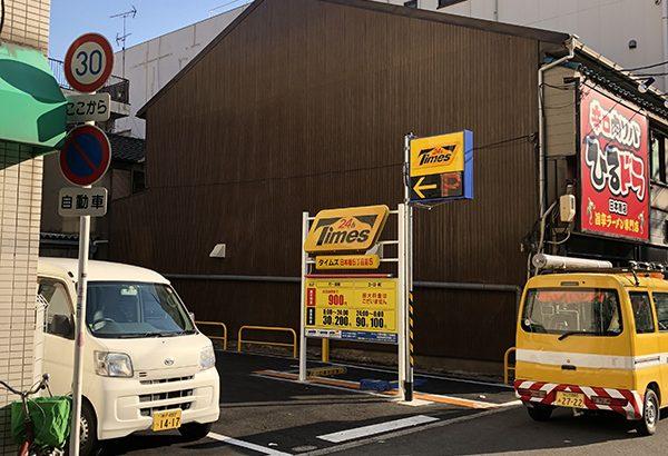 日本橋5丁目・「ひるドラ」隣の空地はコインパーキングに