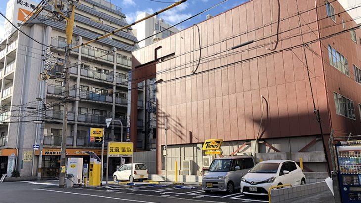 日本橋4丁目の「丸勝ビル」解体跡はコインパーキングに