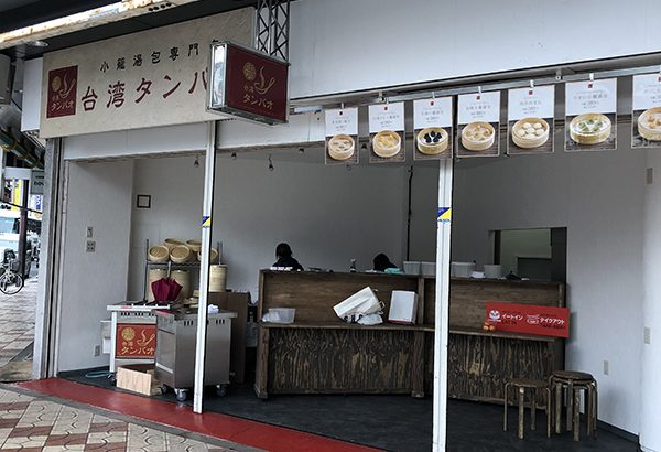 日本橋4丁目交差点角に小籠湯包専門店「台湾タンパオ」がオープン