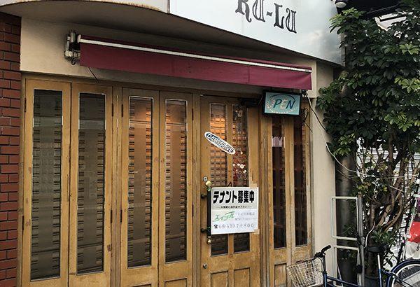 日本橋4丁目のダーツバー「KU-LU」は閉店