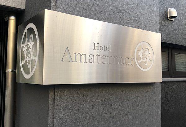 日本橋5丁目にホテル「アマテラス縁」がオープン ビットコインでの支払いも