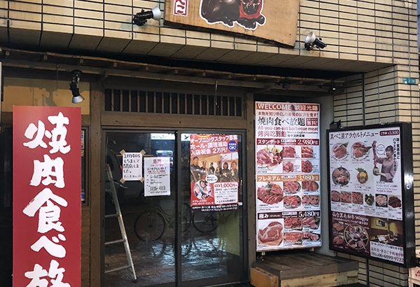 なんさん通りの焼肉「黒べこ屋」が3月に移転リニューアル