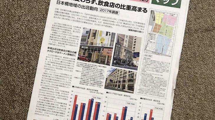 【プレスリリース】「日本橋地域の店舗出店動向調査結果」2017年版を公開