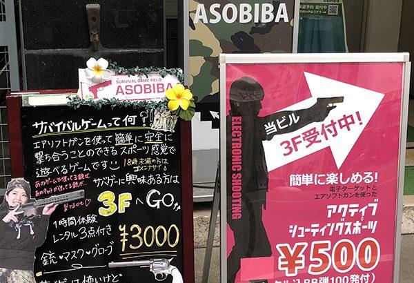 オタロードの屋内型サバゲー施設「ASOBIBA」は今月24日で閉店へ
