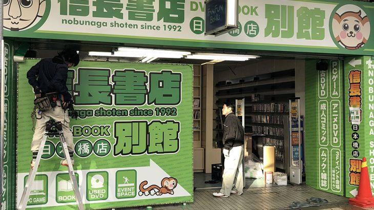 信長書店、日本橋の店舗を再編 「ファンファンブックス」跡は「別館」に