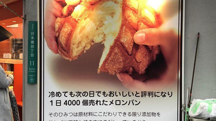 日本橋4丁目にメロンパン専門店「アルテリア・ベーカリー」がオープン