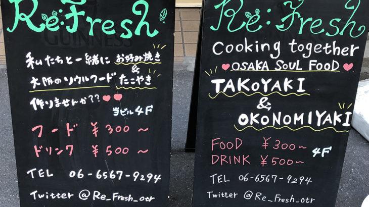 オタロードに、女の子とたこ焼きが作れる?お店「Re:Fresh」がオープン
