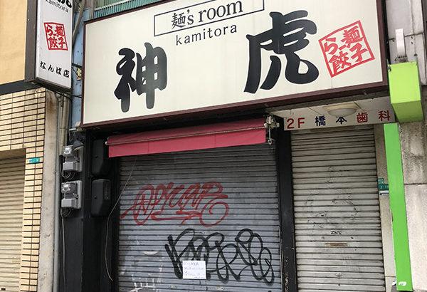 なんさん通りのラーメン店「神虎」は撤退 北久宝寺へ移転
