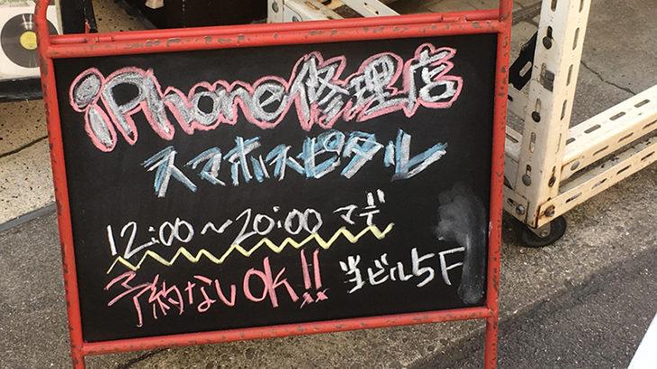 オタロードにiPhone修理専門店「スマホスピタル」がオープン