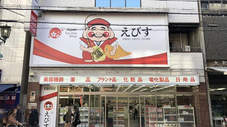 なんさん通りに外国人観光客向け免税店「えびすドラッグストア」がオープン