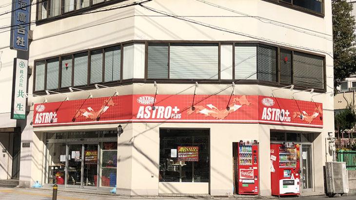 難波中2丁目の工具専門店「アストロプラス」は今月21日で閉店