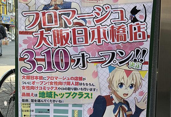 メロンブックス、日本橋2号店を女性向け特化の「フロマージュ」に転換