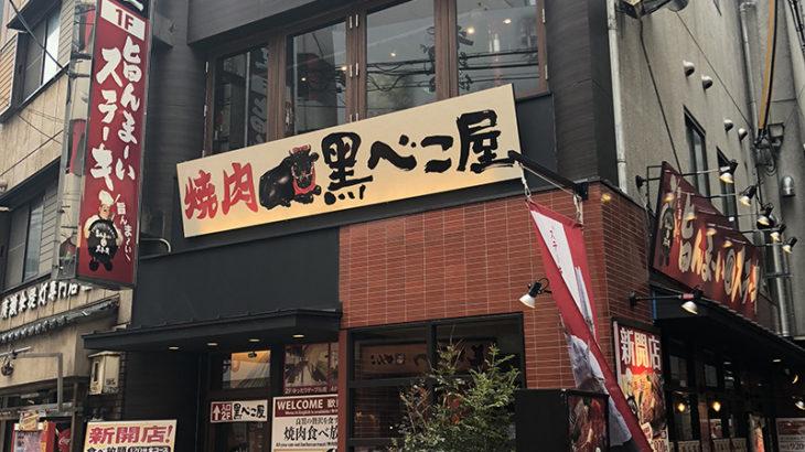 なんさん通りに焼肉「黒べこ屋」と「旨んまーいステーキ」が同時オープン
