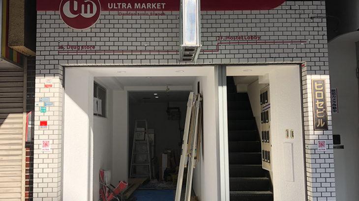 恵美須町駅前にドラッグストアとゲストハウスの複合施設がオープン準備中