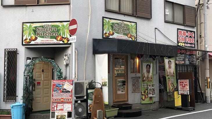 日本橋5丁目のインド料理店「シンズキッチンミニ」が営業終了 千日前に移転へ
