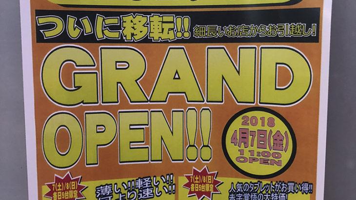 PCコンフル、日本橋5丁目の「堺筋店」を移転拡大へ