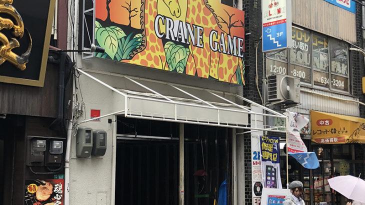 """オタロードの""""ぼったくりクレーンゲーム""""店舗跡で新規出店の動き"""