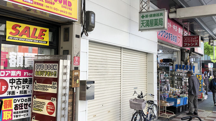 日本橋3丁目・天満屋薬局跡には外国人観光客向けレンタルショーケースが出店へ