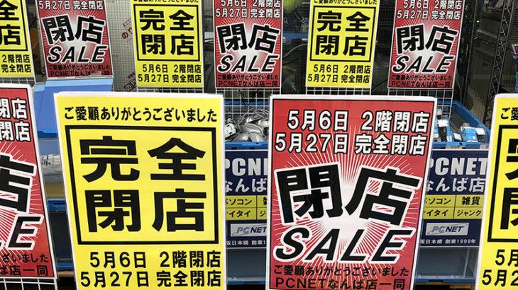 PCNET、なんば店を5月27日で閉店 店舗小売事業からも事実上の撤退へ