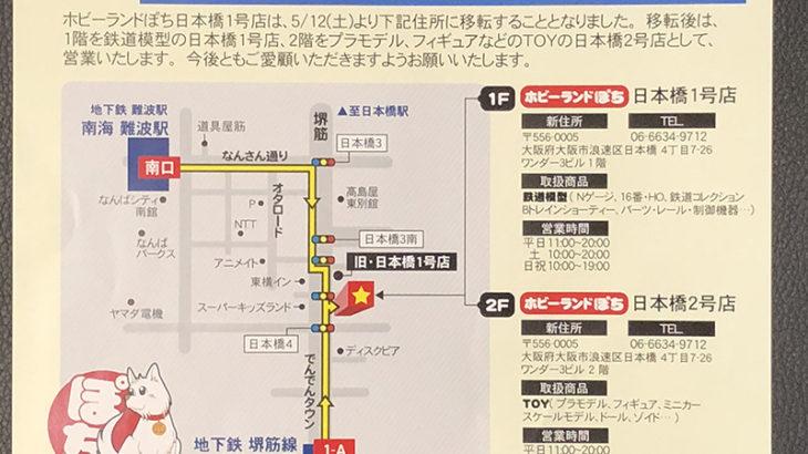 ホビーランドぽち、日本橋の店舗を5月に移転リニューアル